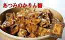 【送料無料】にかほ市金浦の郷土銘菓あつみのかりん糖 ≪5袋入≫