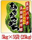 【真空パック包装】28年産 秋田県産あきたこまち 普通栽培 玄米25kg 調製済【三郎 玄】