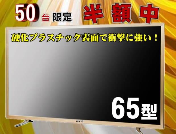 65型液晶テレビモニター/液晶モニター65型/ディスプレイ 65インチ テレビ モニター/ディスプレイ65型/フルハイビージョン/【大型家電】送料無料