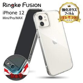 【ガラスフィルム付き】 iPhone12 ケース iPhone12 Pro ケース iPhone12 mini ケース クリア 耐衝撃 米軍 iPhone12 Pro MAX iphone12promaxケース クリアケース 高透明 ストラップホール シンプル ハードケース TPU ハイブリッド メール便 送料無料 [Fusion]