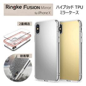 【クーポン配布中】 iPhone X ケース ミラー ミラー付き 鏡 ミラーケース ストラップホール 耐衝撃 衝撃吸収 ハイブリッド 薄型 軽量 スリム tpu メール便 送料無料 鏡付き 鏡面 REARTH 韓国 [Ringke Fusion Mirror]