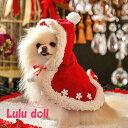 数量限定【ルルドール】サンタケープ SS,Sサイズクリスマス Christmas くりすます Santa 変身 仮装 イベント メー…