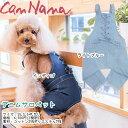 CanNana 【きゃんナナ】デニムサロペット S,M,Lサイズ春夏 犬服 小型犬 Gパン ジーンズ インディゴ ライトブルー