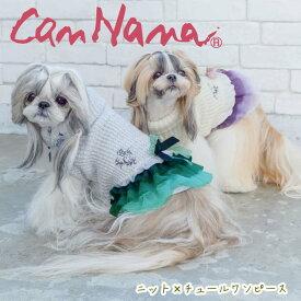 新作秋冬【キャンナナ】ニット×チュールワンピース SS-Lサイズ犬服 小型犬 ウェア