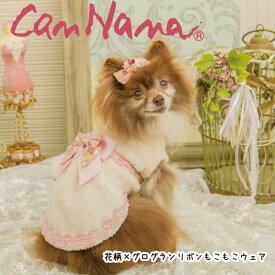 新作秋冬【きゃんナナ】花柄×グログランリボンもこもこウェア SS-Lサイズ犬服 小型犬 ウェア オフホワイト ピンク CANNANA