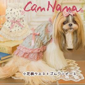 新作秋冬【キャンナナ】小花柄ウエストゴムワンピース SS-Lサイズ犬服 小型犬 ウェア オフホワイト ピンク きゃんナナ CANNANA