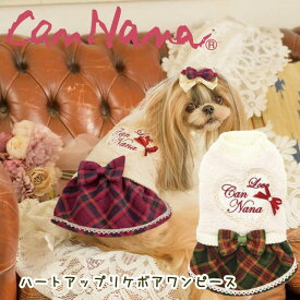 新作秋冬【キャンナナ】ハートアップリケボアワンピース SS-LLサイズ 犬服 小型犬 ウェア きゃんナナ CANNANA