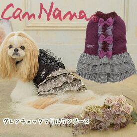 キャンナナ グレンチェックフリルワンピース 犬服 小型犬 新作秋冬ウェア パープル ブラック SS-LLサイズ きゃんナナ CANNANA