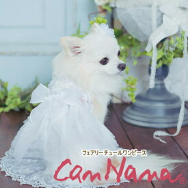 動画あり 夏服【きゃんナナ】フェアリーチュールワンピース 3S-LLサイズのみ 犬服 ペットウェア プードル チワワ CANNANA キャンナナ リゾート 犬の洋服 犬の服 ドッグウェア 犬のブランド きゃんなな