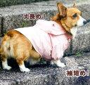 即納★セール★反射テープ付きレインコート(前足タイプ)DM,DL,DLLサイズピンク カーキ 小型犬 ダックス コーギー用