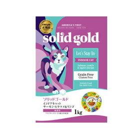 [ソリッドゴールド]インドアキャット 1kg 成猫用 全年齢用 Solid Gold KMT グレインフリー