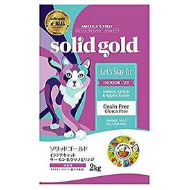 [ソリッドゴールド]インドアキャット 2kg 成猫用 全年齢用 Solid Gold KMT グレインフリー
