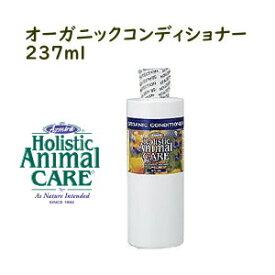【アズミラ】全年齢の全てのペットに オーガニックコンディショナー237ml トピカルケア