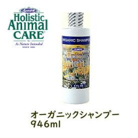 【アズミラ】全年齢の全てのペットに オーガニックシャンプー946ml トピカルケア