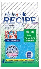 ホリスティックレセピー 猫用 EC-12乳酸菌 1.6kg