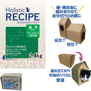 商品が入った段ボールが猫ハウスに! ホリスティックレセピー 猫用 チキン&ライス アダルト 2.4kg ダンボール 7歳まで 2.4kg販売記念!猫ハウスキャンペーン キャットフード 猫フード カリ