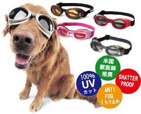 セール ドグルズ 【Doggles】ゴーグル S-Lサイズ プードル、チワワ、ヨークシャ 小型犬 中型犬 大型犬 サングラス