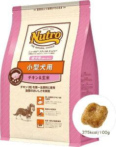 ナチュラルチョイス【ニュートロ】小型犬用 成犬用 チキン&玄米 1Kgニュートロ アダルト