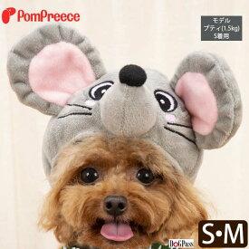 干支かぶり帽 リトルマウス【S・M】[3172] 子年 年賀状 ねずみ ネズミ 鼠 まうす 帽子ペット 犬 猫2020 被り物 メール便対応商品 お正月