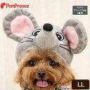 干支かぶり帽 リトルマウス【LL】[3172] 子年 年賀状 ねずみ ネズミ 鼠 まうす 帽子ペット 犬 猫2020 被り物 メール便…