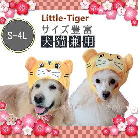 犬 猫 干支かぶり帽 お正月 被り物 リトルタイガーS-4Lサイズ 干支 トラ 寅 とら ペット帽子 インスタ 年賀状 犬被り物 猫被り物