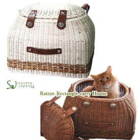送料無料【N4スタイル】 ラタンレクタングルキャリーハウス 推奨体重:7kgラタン 移動 猫 ショルダー シンシアジャパン