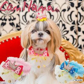 犬服 新作 CanNana 【きゃんナナ】バースディシュシュアクセ SS-Lサイズチョーカー アクセ 王冠 クラウン 誕生日 プレゼント イベント メール便対応商品 犬の服