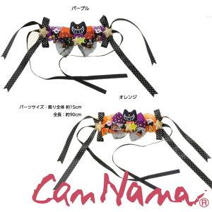 CanNana 【きゃんナナ】ハロウィンヘッドドレス HD-002 ヘアリボン 髪飾り アクセ メール便対応 ハロウィーン 犬のヘアバンド 犬のリボン 犬のアクセ