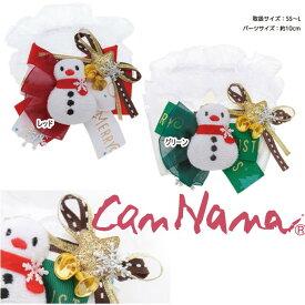 【きゃんナナ】雪だるまシュシュアクセ SS-Lサイズ 11月末から12月初旬発送予定チョーカー クリスマスChristmas 雪ダルマ Snow Man メール便対応商品