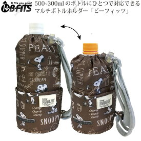 ビーフィッツ B-FITS ペットボトルカバー ピーナッツヤミー ( スヌーピー Yummy 可愛い かわいい 伸縮式 ボトルケース 500mlサイズ 300ml 両対応 アルミボトル 保温ボトル 保冷ボトル 収納可 404701 )