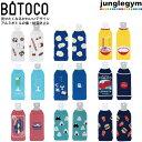 ボトルカバー BOTOCO ボトコ フード ( サマー ドリンク 飲み物 かわいい おしゃれ 結露防止 水筒 カバー ニット ペットボトル カバー …