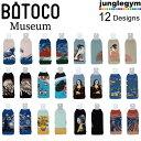 ボトルカバー BOTOCO ボトコ ミュージアム ( サマー ドリンク 飲み物 かわいい おしゃれ 可愛い 結露防止 水筒 カバー ニット ペットボ…