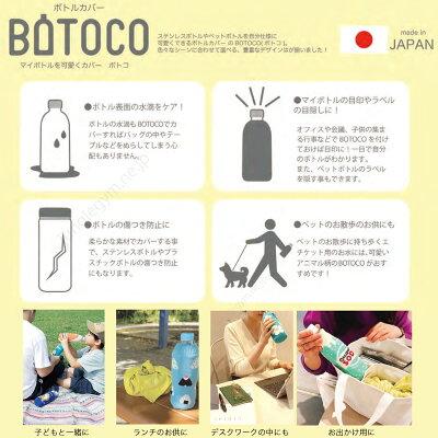 ボトルカバーBOTOCO(ボトコ)