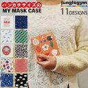 ヘミングス マスクケース OKUMA パターンマスクケース ( マスク入れ マスク 収納 持ち運び かわいい おしゃれ カバー マスクカバー 不…