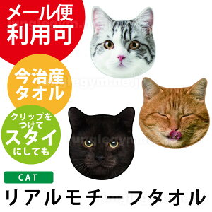 リアルモチーフタオル :  猫  ねこ ネコ 猫雑貨 猫グッズ 日本製 国産 今治 タオル ハンカチ ハンカチタオル サバトラ 黒猫 ペロ猫