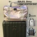ヘミングス ソレイユ シャイニー ラージボストン SOLEIL ( ボストンバッグ 折りたたみ可 軽量 soleil バッグ 旅行 ボストンバック 大型…
