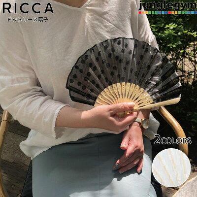 RICCA扇子ヘミングスドットレース扇子(リッカ立夏ドット柄レース柄HEMING'S女性用布扇子レディースラメ袋付きケース付きせんす布製おしゃれお洒落オシャレかわいい可愛い運動会ホワイト白ブラック黒14637)