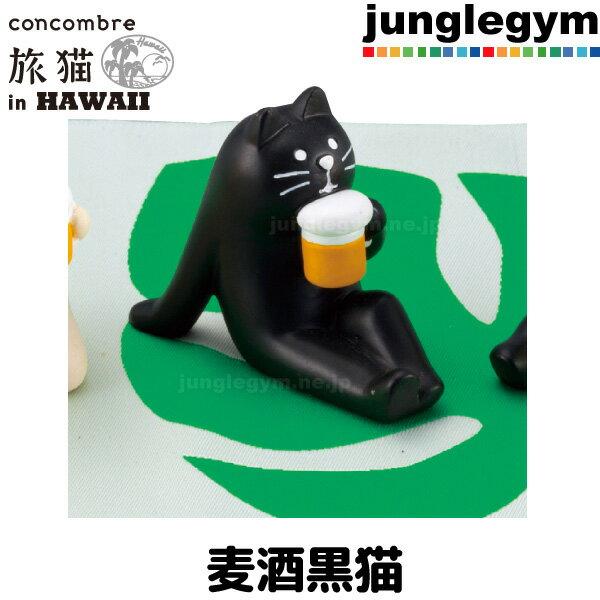 デコレ コンコンブル decole concombre 夏の新作 旅猫 in HAWAII 麦酒黒猫 ねこ 雑貨 グッズ オブジェ 置物 ネコ