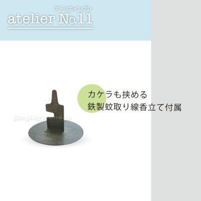 デコレ(decole)atelierNo.11/蚊遣り箱