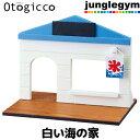 デコレ(decole)オトギッコ(otogicco)白い海の家赤ずきんちゃんやデコレのまったりマスコットなどと飾っても可愛い新作オブジェ/可愛い…