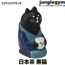 Decole concombre デコレ コンコンブル 旅猫/日本茶:黒猫 新作 かわいい まったりマスコット オブジェ 置物 猫 ねこ 雑貨 グッズ
