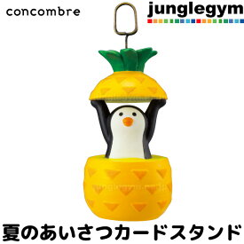 デコレ コンコンブル decole concombre 夏のまったりマスコット 夏のあいさつカードスタンド:ペンギン ミニサイズの置き物の新作 かわいい置物