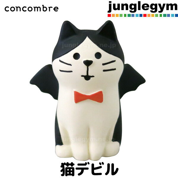 decole concombre デコレ コンコンブル 猫デビル 新作 猫雑貨 猫グッズ ねこ ネコ まったり