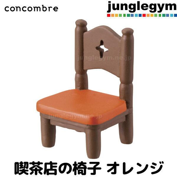 デコレ コンコンブル DECOLE concombre 純喫茶コンブル 喫茶店の椅子 オレンジ ( OR ) 新作 いす イス チェア