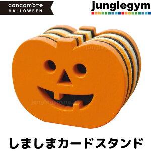 デコレ(decole) コンコンブル/concombre ハロウィン/しましまカードスタンドかぼちゃのモチーフが可愛いHALLOWEEN限定のカード立てです。ハロウインパーティーの席札をおくのにも◎/ジャックオ