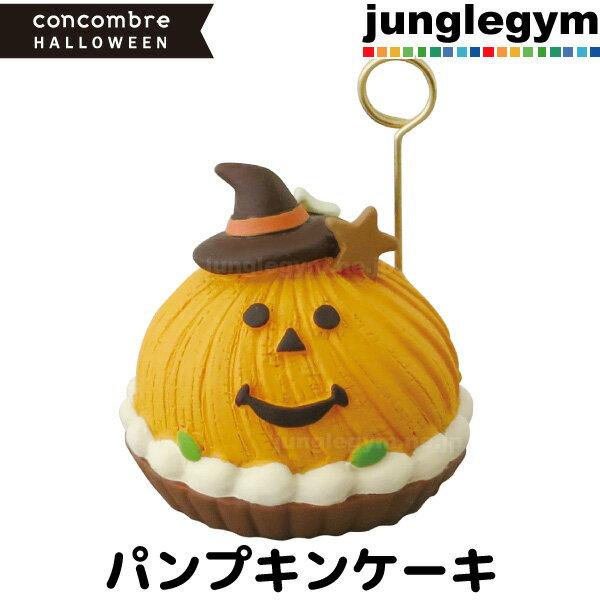 デコレ コンコンブル ハロウィン DECOLE concombre 黒猫カフェ パンプキンケーキ [ 新作 2018 雑貨 グッズ ]