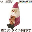 デコレ コンコンブル クリスマス decole concombre 森のサンタ くつろぎりす 飾り 新作