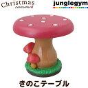 デコレ コンコンブル decole concombre 森のクリスマス きのこテーブル 飾り 新作