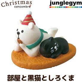 デコレ コンコンブル クリスマス decole concombre 新作 / 部屋と黒猫としろくま 飾り