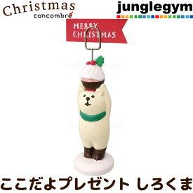 デコレ コンコンブル クリスマス decole concombre 新作 まったりマスコット ここだよプレゼント しろくま 白くま 飾り